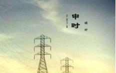 申时(15:00—17:00)