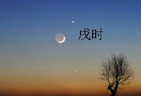 中医养生之道_戍时养生