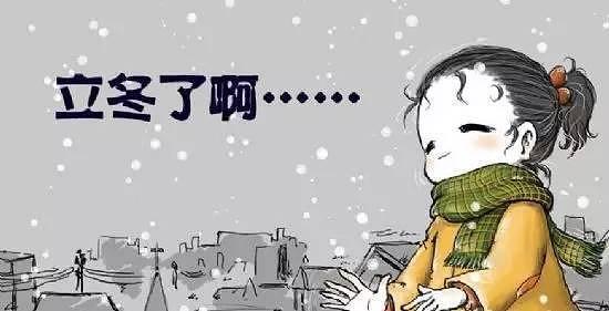 神许养生立冬养生注意什么