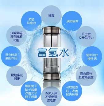 水素水(富氢水)有什么功效?
